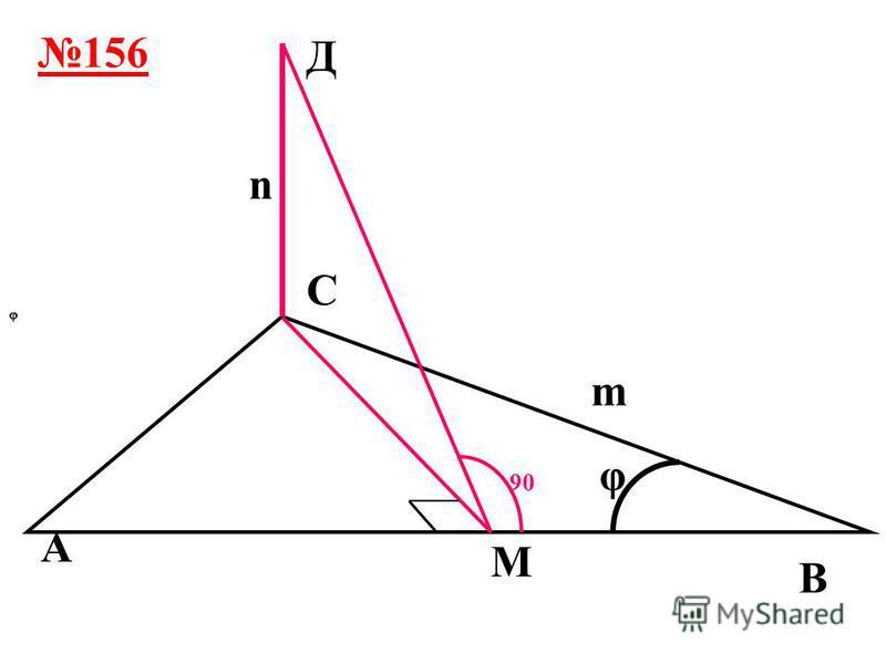 155 А В 2 7 = = 4 4 М1М1 90 С М
