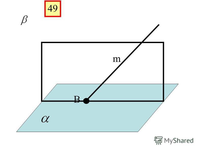 Две прямые пересекаются в точке М. Докажите, что все прямые, не проходящие через точку М и пересекающие данные прямые, лежат в одной плоскости. Лежат ли в одной плоскости все прямые, проходящие через точку М? Дано: a А М В b c Докажите, что Пусть Т.к