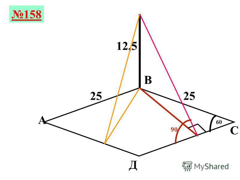 3 4 5 S=6 2,5 ОН=6 X=1,2 1,2 А В С Д О Н