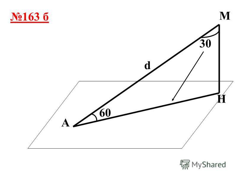 163 а А М Н 45 d = =