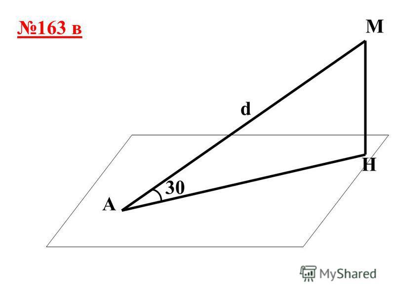 163 б А М Н 60 d 30