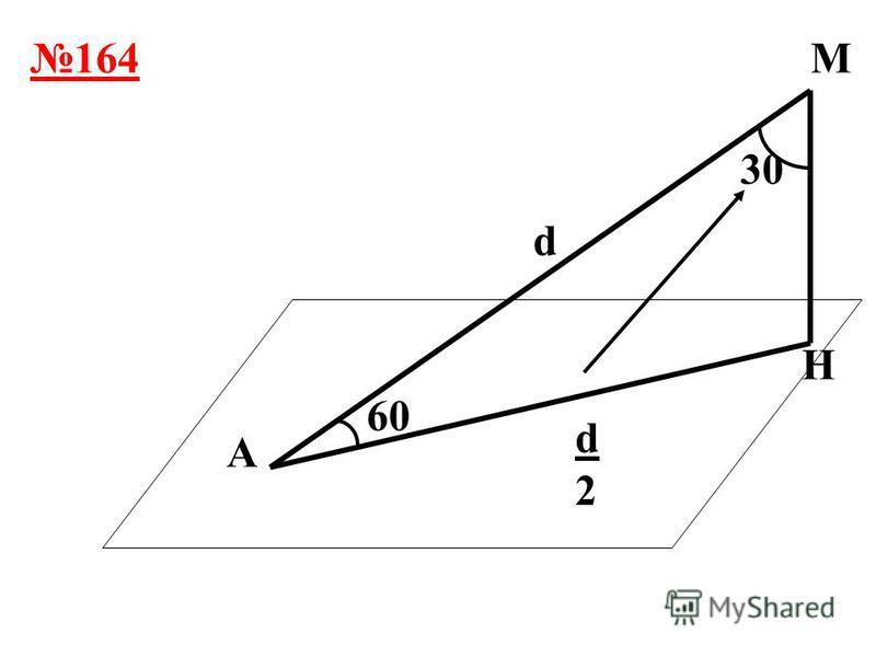 163 в А М Н 30 d