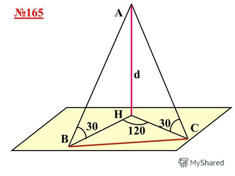 А М Н d 164 d 2 30 60
