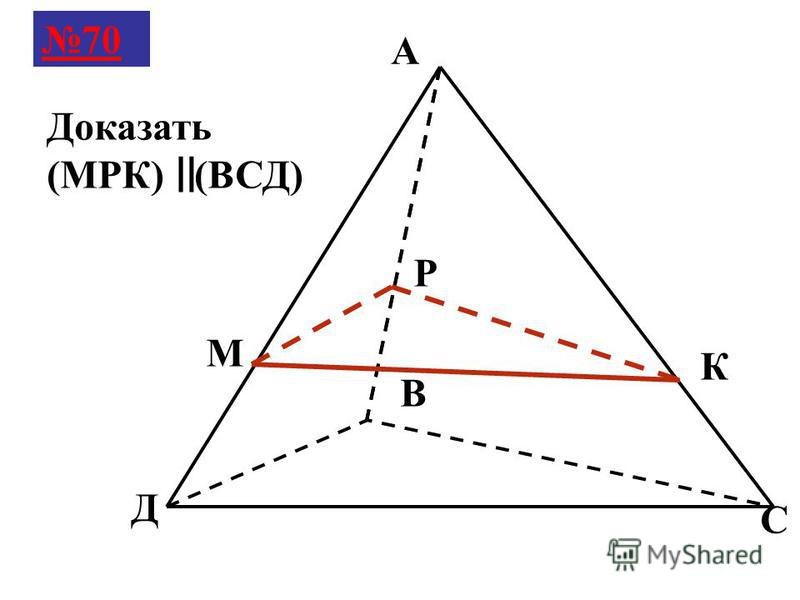 А В С Д 68 м N Доказать МN = (ВСД )