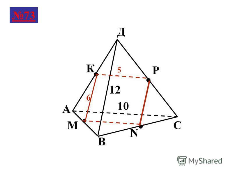 А В С Д 72(б) М Е О