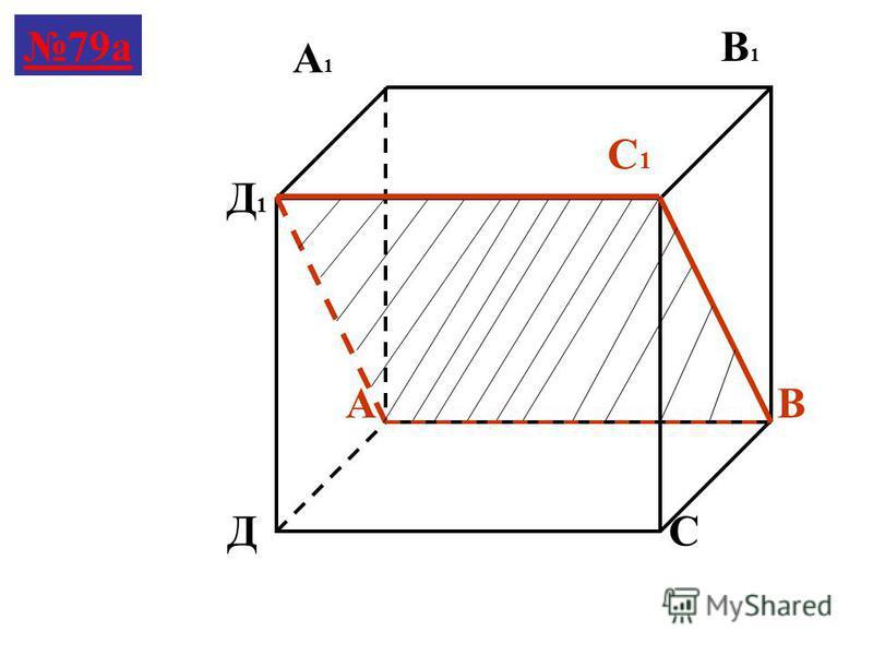 78 А В С Д А1А1 В1В1 С1С1 Д1Д1 М М1М1 N N1N1 = = = =