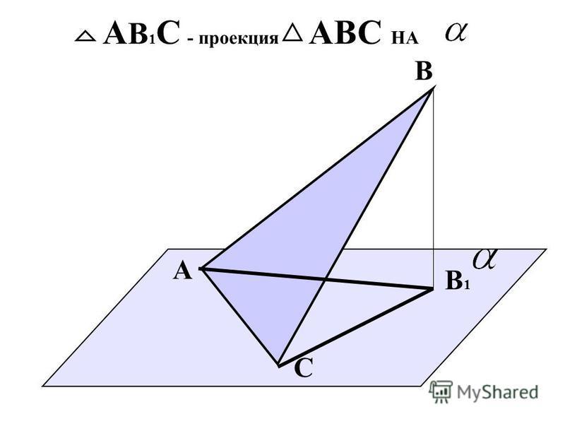 А В С А1А1 В1В1 С1С1 А 1 В 1 С 1 - проекция АВС НА