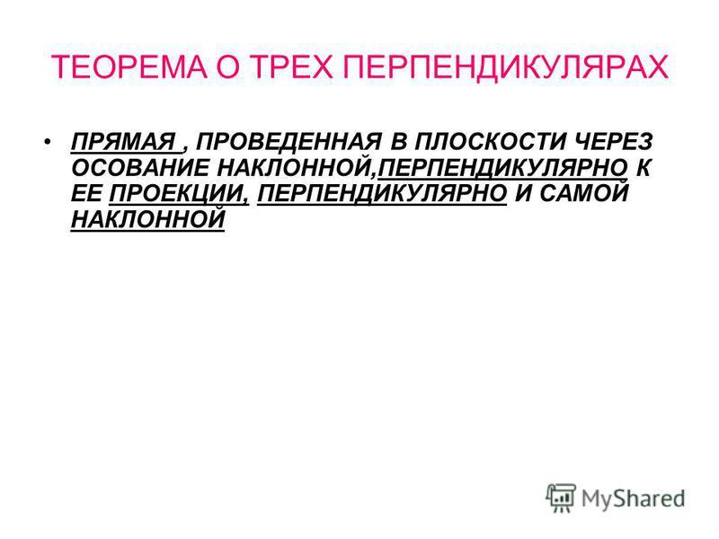 А В С В1В1 А В 1 С - проекция АВС НА