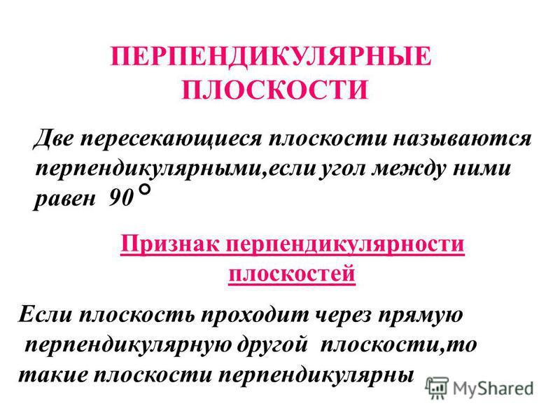 С Д ребро грань А М К АМК –линейный угол двугранного АСДК АМСД, КМСД