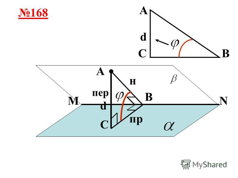 167 = = = = = А С В Д М Доказать ДМВ- л.у ВАСД