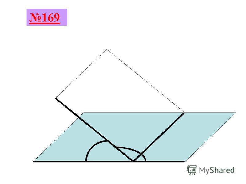 168 А МN В С пер н пр d А СВ d