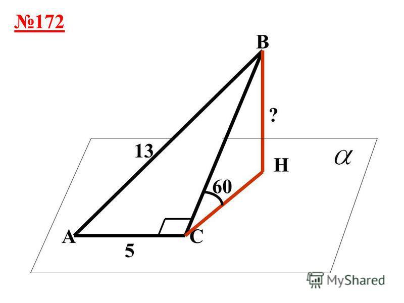 171 А В С == 30 М Н ? 2Х Х 2 2Х