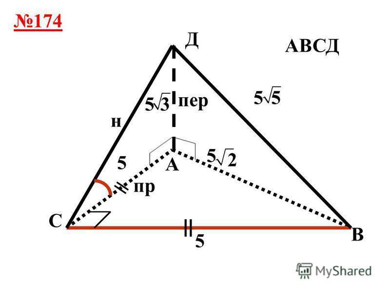 173 А В Д С = = = ДАСВ ДАВС ВДСА М 6 66 37 3 3