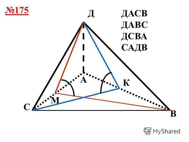 174 А В Д С = = 55 5 5 АВСД 5 2 пер н пр 53