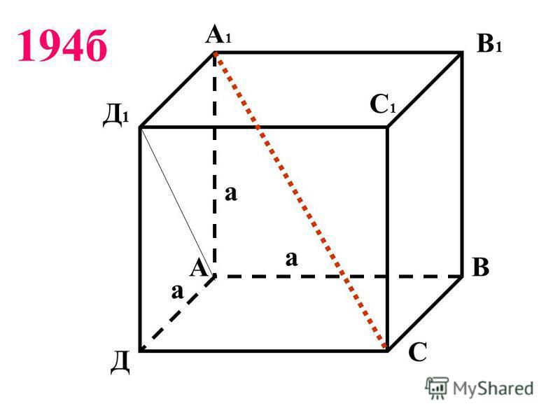 А1А1 АВ С Д В1В1 С1С1 Д1Д1 194 а а а а М