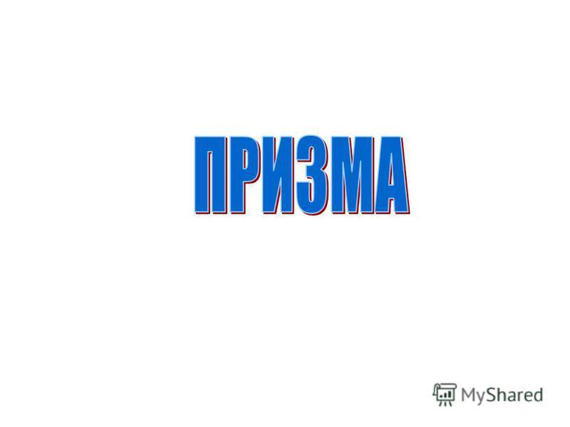 А1А1 АВ С Д В1В1 С1С1 Д1Д1 196 б
