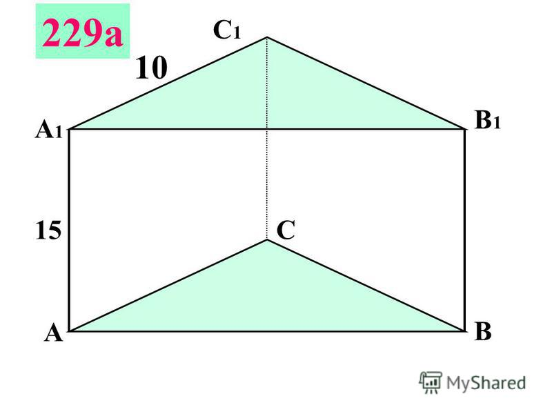 228 А В С А1А1 В1В1 С1С1 13 10