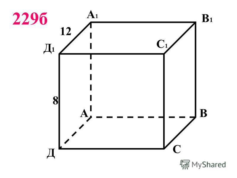 229 а А В С А1А1 С1С1 В1В1 10 15