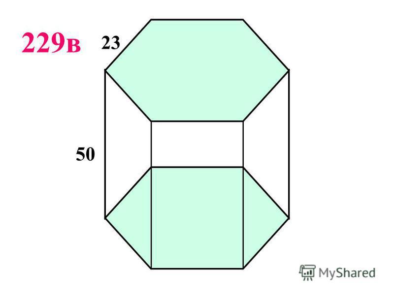 229 б А1А1 АВ С Д В1В1 С1С1 Д1Д1 12 8