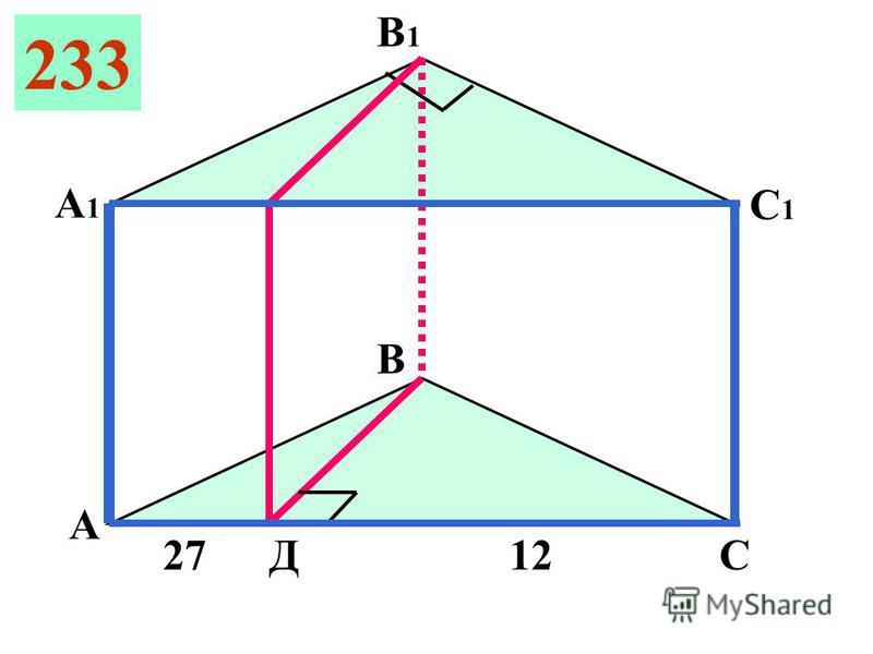 232 А1А1 АВ С Д В1В1 С1С1 Д1Д1 d