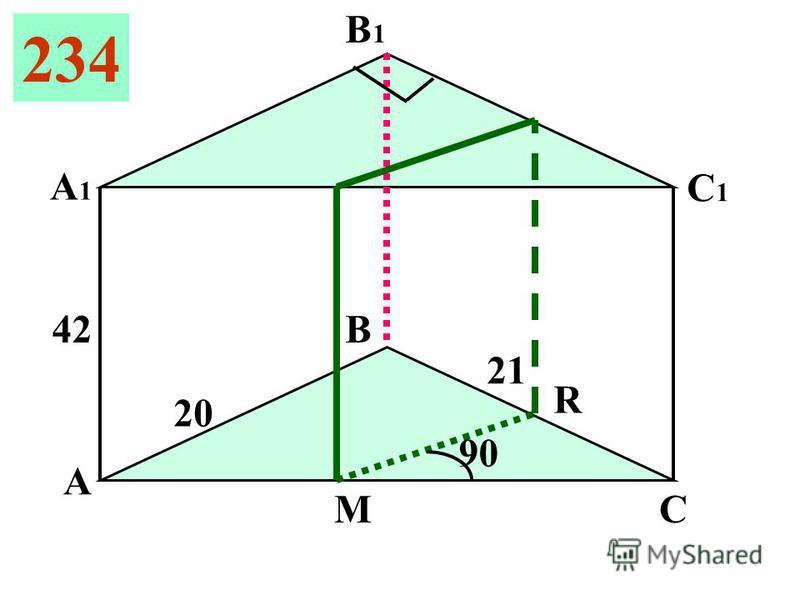 233 А В С А1А1 С1С1 В1В1 27Д12