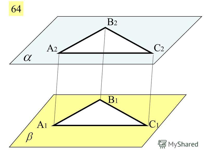 63 б Y A A1A1 A2A2 B1B1 B2B2 18 24 x AA 2 =3\2A 1 A 2