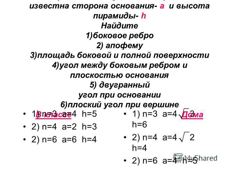 ПРАВИЛЬНАЯ ТРЕХУГОЛЬНАЯ ПИРАМИДА аhHaPA rRS бок S пол н 1 2 3 4