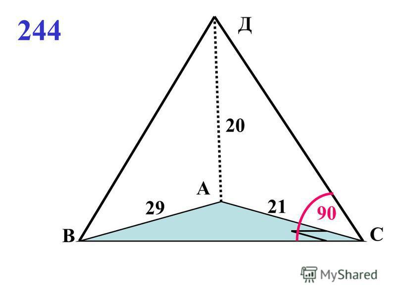 243 А В С 13 10 Д 9 5М 12