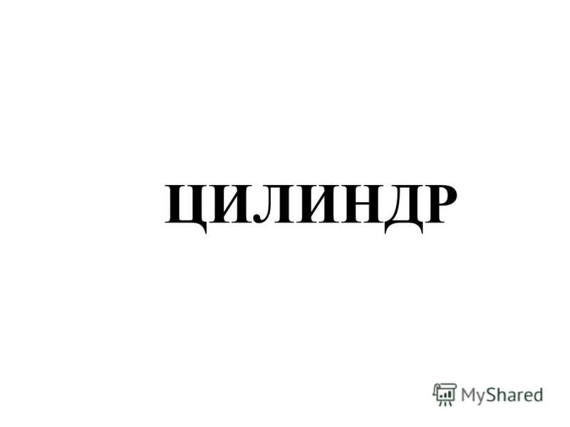 А В С Д О Р 256 Р Д т