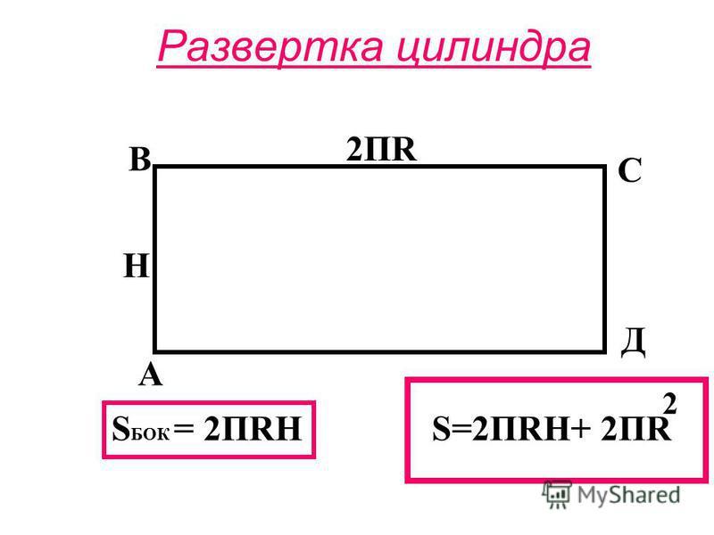 Цилиндр может быть получен вращением прямоугольника вокруг одной из его сторон А В С Д