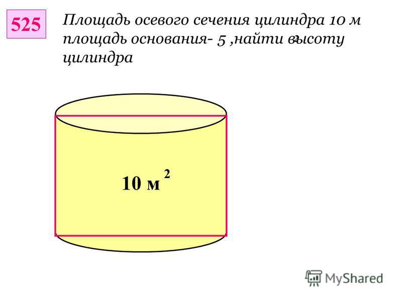 Осевые сечения цилиндров равны. Равны ли высоты? 524
