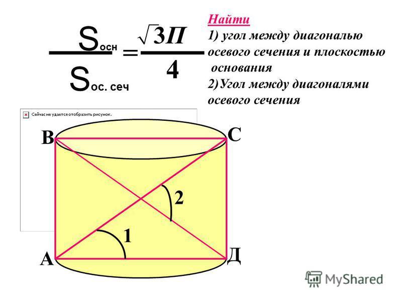 Площадь осевого сечения цилиндра 10 м площадь основания- 5,найти высоту цилиндра 525 2 10 м 2