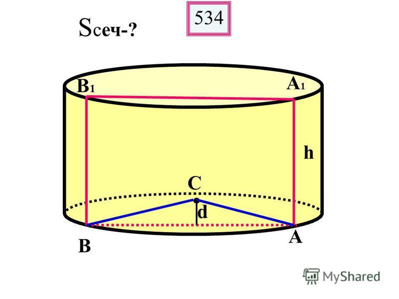 А1А1 А В1В1 В С С1С1 2r S h d 533