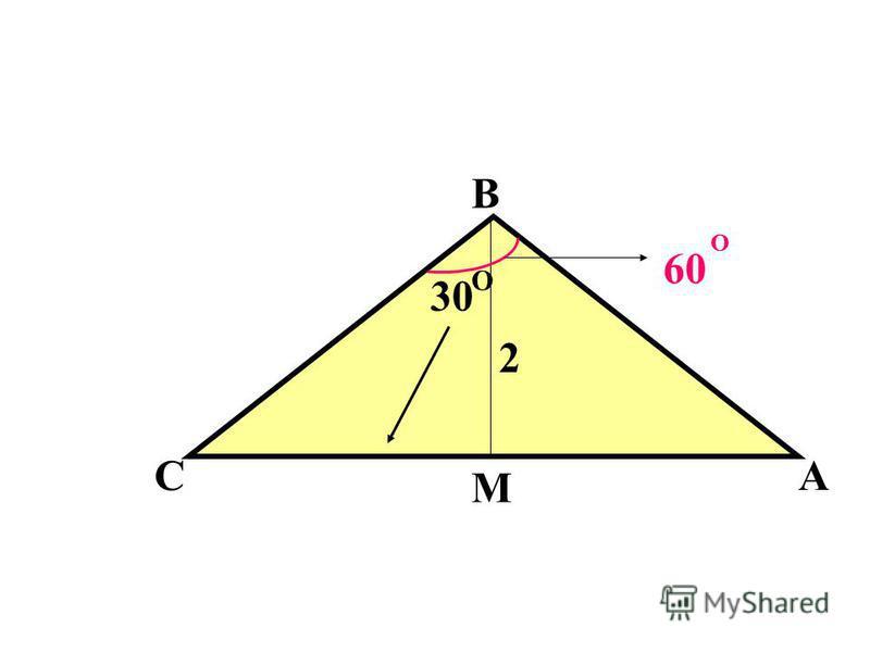 А1А1 А М В С С1С1 60 10 3 2 Scеч-? 535