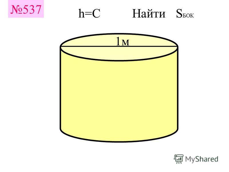 S А1А1 А В1В1 В С С1С1 S 536