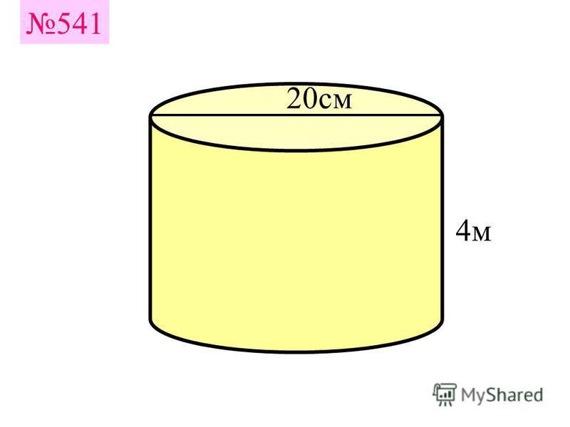 540 Высота цилиндра на 12 больше его радиуса, а площадь полной поверхности равна 288П Найдите радиус основания и высоту цилиндра х Х+12