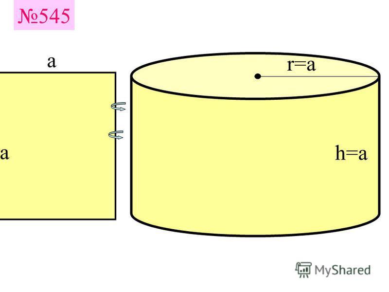 544 d Найти Sосн C=2ПR d 2
