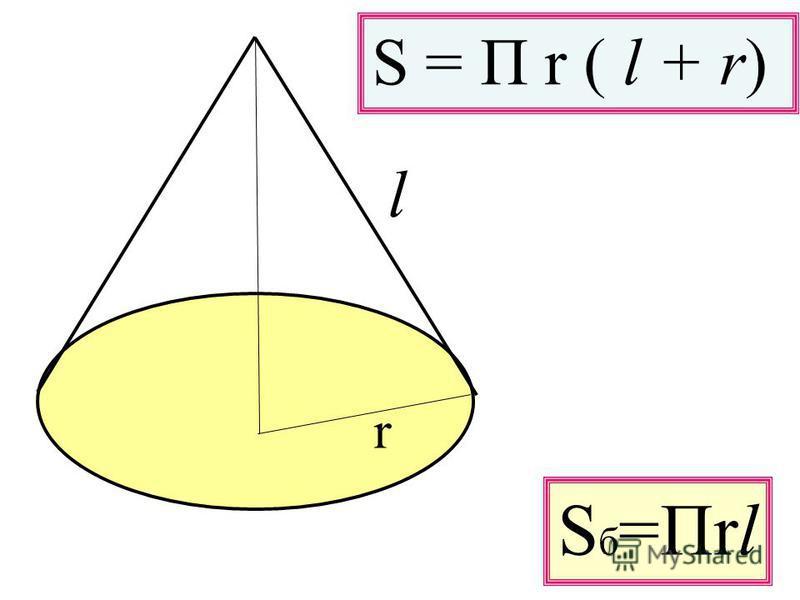 l a S=Пl a 360 2 S=Пrl