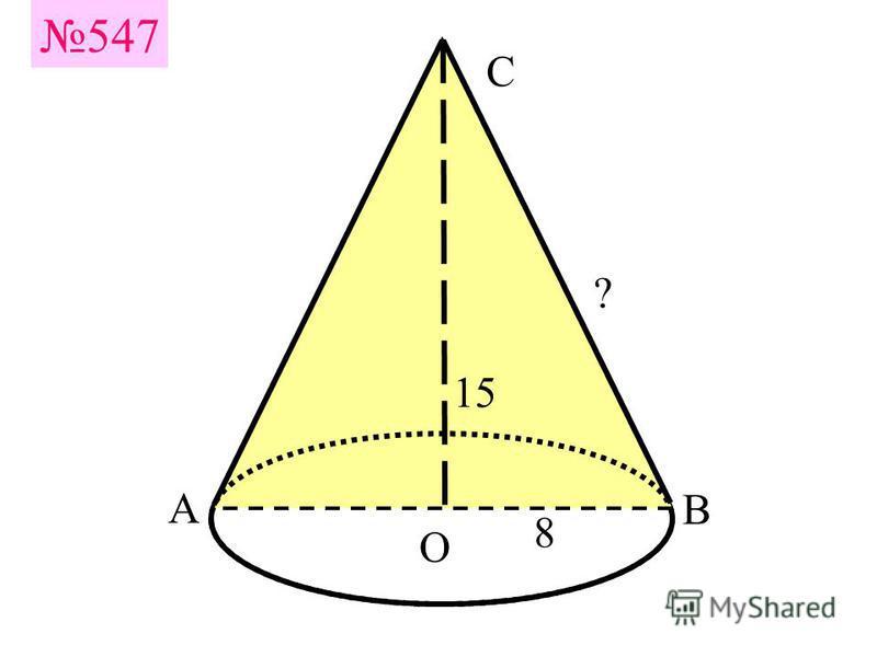 О О1О1 а в h m S б = П (R+r) l