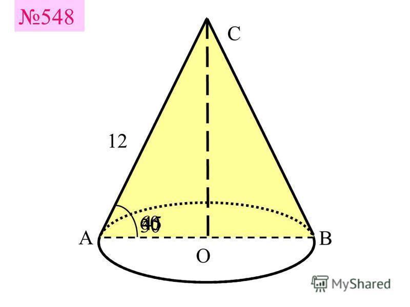 547 15 А В С О 8 ?