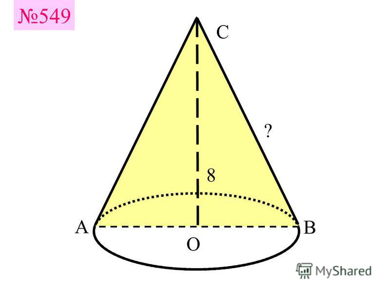 548 А В С О 12 30 45 60