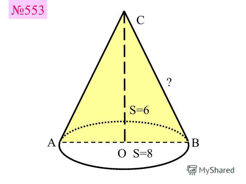 552 h А В С О ? 60 90