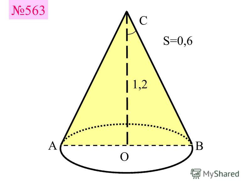 562 А В С О 6,5 45