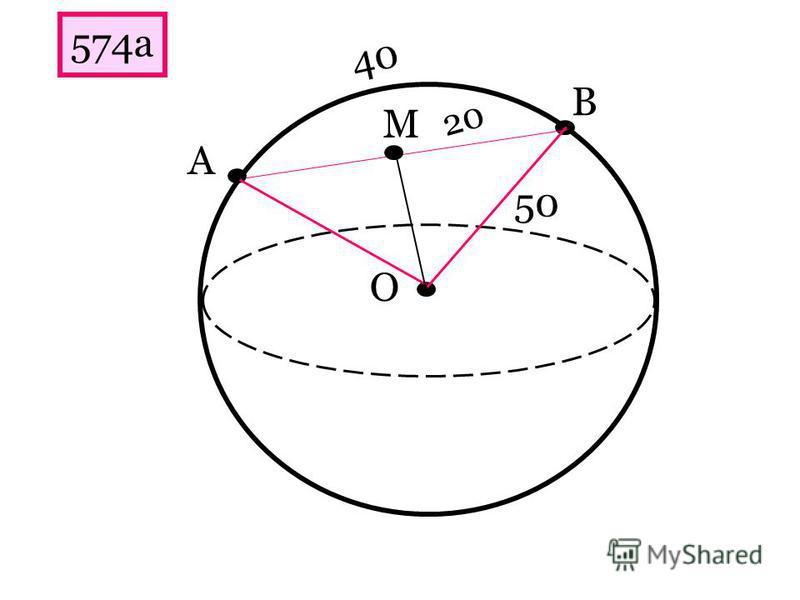 О А В М 573