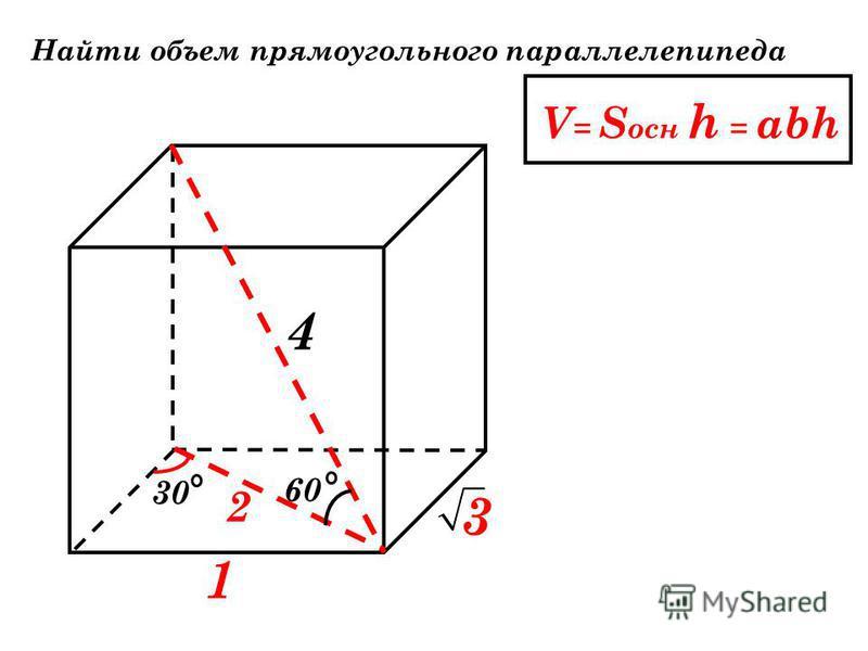 Найти объем прямоугольного параллелепипеда V = S осн h = abh 2 1 30 2 1 3