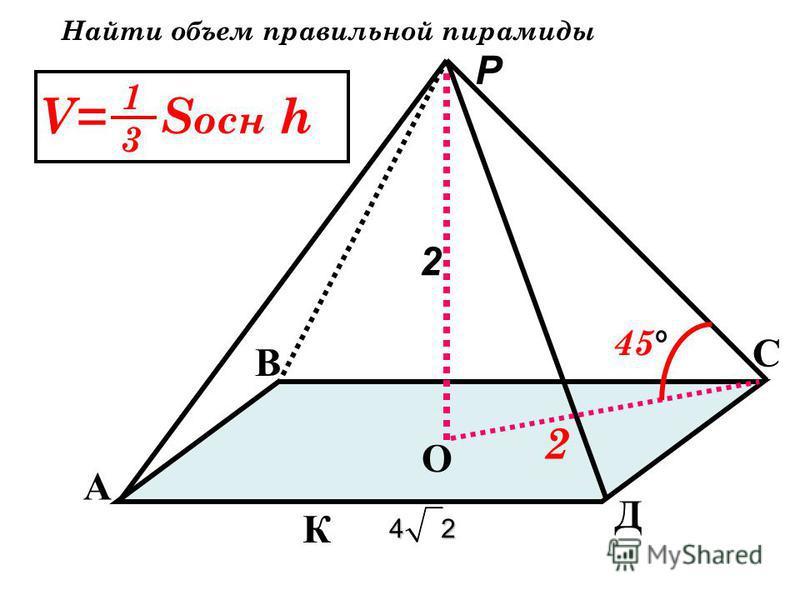 А В С Д О К P 4 2 3 4 Найти объем правильной пирамиды V= S осн h 1313 5