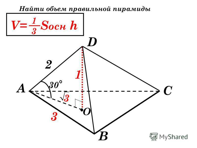 Найти объем правильной пирамиды V= S осн h 1313 А В С D О 3 1 45