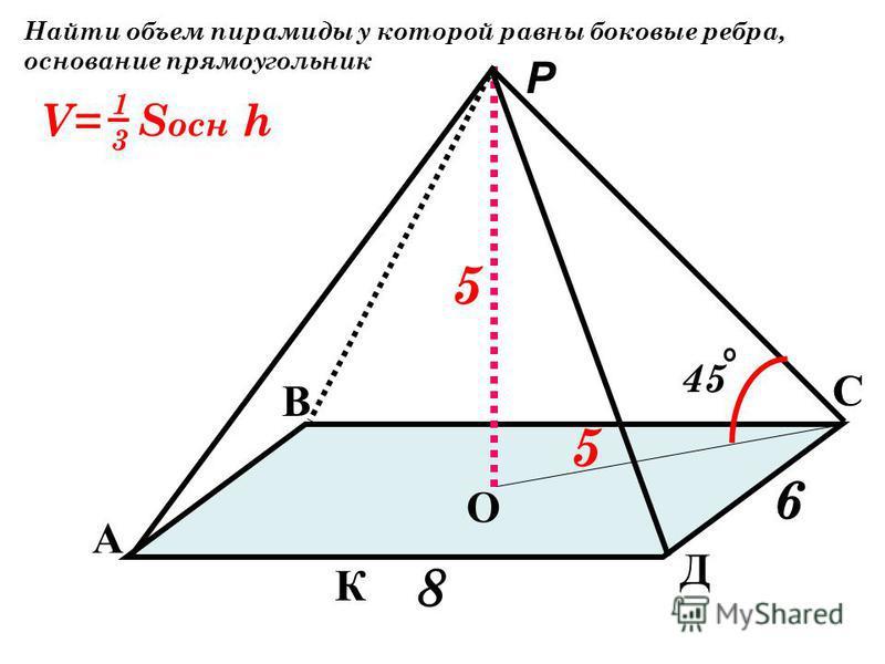 Найти объем правильной пирамиды V= S осн h 1313 А В С D О 3 1 30 2 3