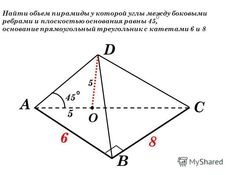 А В С Д О К P Найти объем пирамиды у которой равны боковые ребра, основание прямоугольник V= S осн h 1313 45 6 8 5 5