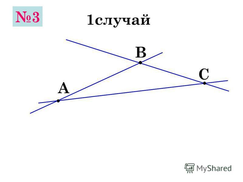 А В С 2